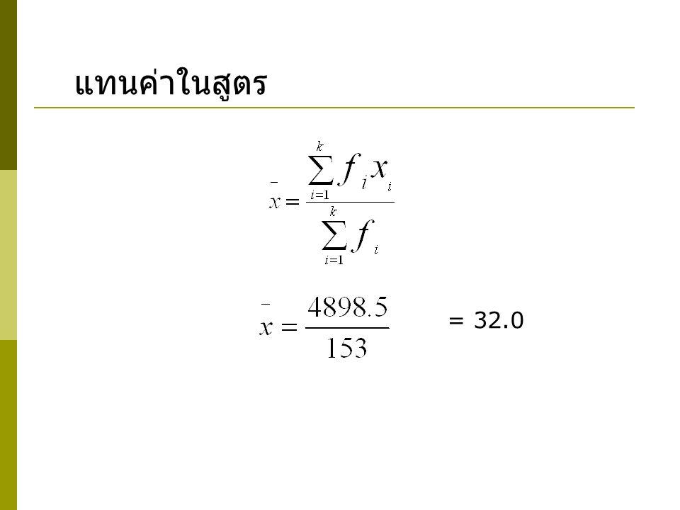 = 32.0 แทนค่าในสูตร