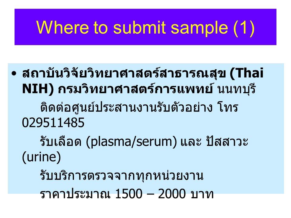 Where to submit sample (1) สถาบันวิจัยวิทยาศาสตร์สาธารณสุข (Thai NIH) กรมวิทยาศาสตร์การแพทย์ นนทบุรี ติดต่อศูนย์ประสานงานรับตัวอย่าง โทร 029511485 รับ