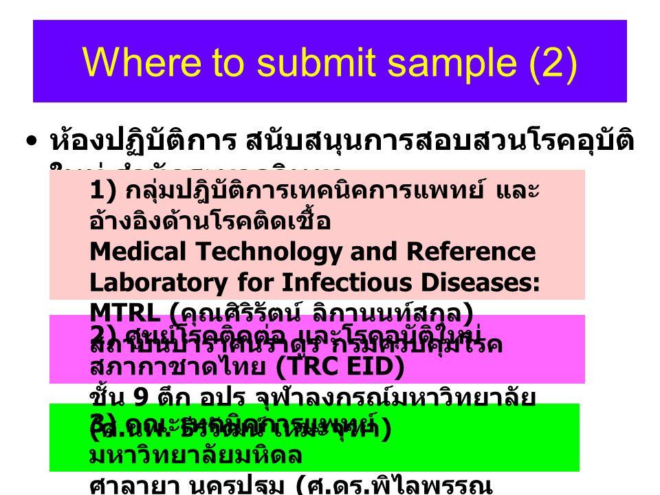 Where to submit sample (2) ห้องปฏิบัติการ สนับสนุนการสอบสวนโรคอุบัติ ใหม่ สำนักระบาดวิทยา 3) คณะเทคนิคการแพทย์ มหาวิทยาลัยมหิดล ศาลายา นครปฐม ( ศ. ดร.