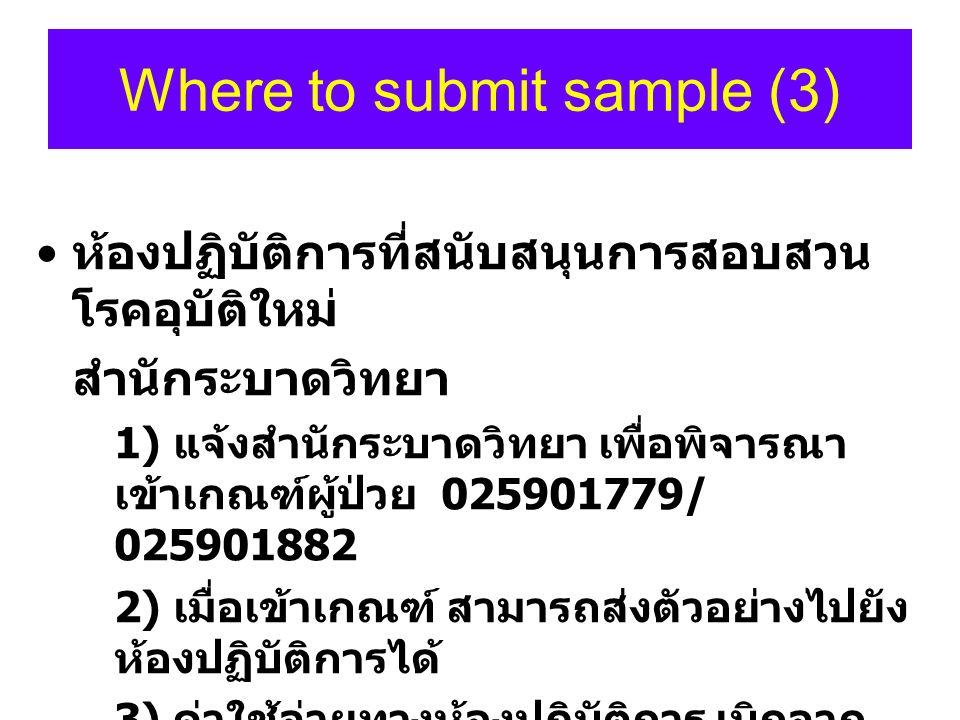 Where to submit sample (3) ห้องปฏิบัติการที่สนับสนุนการสอบสวน โรคอุบัติใหม่ สำนักระบาดวิทยา 1) แจ้งสำนักระบาดวิทยา เพื่อพิจารณา เข้าเกณฑ์ผู้ป่วย 02590