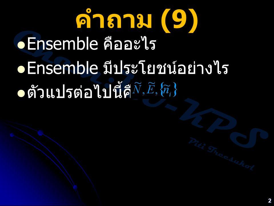 Chem:KU-KPS Piti Treesukol คำถาม (9) Ensemble คืออะไร Ensemble มีประโยชน์อย่างไร ตัวแปรต่อไปนี้คืออะไร 2