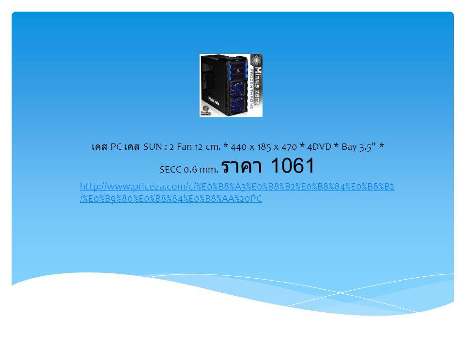 เมนบอร์ด Model :ASUS P5G41T-M/LX DCOM/Synnex CPU Support :Intel® Core™ 2 Quad / Core™ 2 Extreme / Core™ 2 Duo / Pentium® dual-core / Celeron® dual-core / Celeron® Processors Socket :LGA775 Chipset :Intel® G41 & ICH7 FSB :1333/1066/800 MHz RAM :2 x DDR3 1333(OC)/1066/800 non-ECC Max.capacity of system memory 8 GB VGA :Integrated Intel® GMA X4500 Graphics Sound :ALC887 8-Chanel Audio codec LAN :PCIe Gb LAN PCIe 16x (at x16 mode) :1 Slot PCIe 1x :1 Slot PCI :2 Slo 1710 บาท http://www.priceza.com/productdata?id=2982694