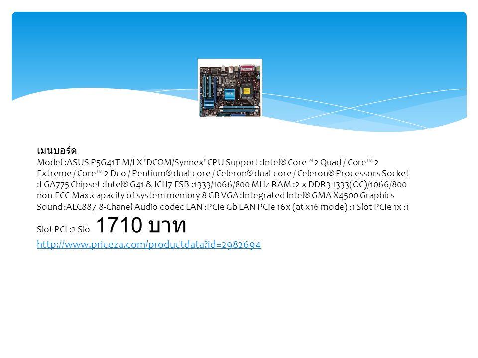 ฮาร์ดดิส์ - ต่อภายใน (Internal HDD) ฮาร์ดดิสก์ภายใน (Internal Hard Drives) Seagate : SKUSE873EL69IBQANTH- 93672ModelST500DM002Production countryUnited StatesSize15x12.9x4 cm.Weight (kg)0.424ColorSilverProduct warranty2 Years Hard Disk คือ อุปกรณ์ที่เก็บข้อมูลได้มาก สามารถเก็บได้อย่าง ถาวรโดยไม่จำเป็นต้องมีไฟฟ้ามาหล่อเลี้ยงตลอดเวลา เมื่อปิด เครื่องข้อมูลก็จะไม่สูญหาย ดังนั้น Hard Disk จึงถูกจัดเป็นอุปกรณ์ ที่ใช้ในการเก็บระบบปฏิบัติการ โปรแกรม และข้อมูล ต่าง ๆ เนื่องจาก Hard Disk เป็นอุปกรณ์ที่ง่ายต่อการอัพเกรดทำ ให้เทคโนโลยี Hard Disk ในปัจจุบันได้พัฒนาอย่างรวดเร็ว ฉะนั้น การเลือกซื้อ Hard Disk จึงควรคำนึงซึ่งประสิทธิภาพที่จะได้รับ จาก Hard Disk ราคา 1769 บาท http://www.priceza.com/s/%E0%B8%A3%E0%B8%B2%E0%B8%84% E0%B8%B2/Harddisk-500-gb