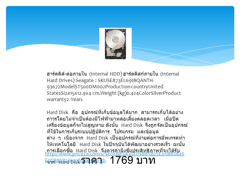 http://www.lazada.co.th/samsung-monitors-185-s19c170b-ls19c170bsvxt- 56139.html จอ LCD ( จอแบน ) จอ monitor จอคอมพิวเตอร์ Samsung : SKUSA861EL60FBFANTH- 56488ModelS19C170BProduction countryKorea, Republic ofSize52x11x41 cm.Weight (kg)3.422ColorBlackDisplay Size (in)18.5Product warranty3 Years Samsung Monitors 18.5 - S19C170B (LS19C170BSV/XT) ขนาดหน้าจอ 18.5 นิ้ว (16:9) ขยาย ประสบการณ์การรับชม พร้อมทั้งเพิ่มความสวยงามให้กับบ้านคุณ One Design ผสานรวมกรอบ ของ LED ทีวีเข้ากับจออย่างเรียบเนียน เพื่อขจัดอุปสรรคที่อาจขัดขวางประสบการณ์การรับชม ที่ราบรื่น คุณจะได้พบกับประสบการณ์การรับชมแบบสูงสุด ทั้งเรื่องของความคมชัดจากการ ปรับปรุงคุณภาพของภาพ Wide Color Enhancer Plus ของ Samsung จึงสามารถปรับปรุง คุณภาพของภาพและเผยให้เห็นรายละเอียดที่ซ่อนอยู่ ด้วยความละเอียดจอแสดงผลแบบ Full HD และมุมมองภาพ 170 องศา ทำให้มองเห็นกว้างขึ้น รวมไปถึงเรื่องการเชื่อมต่อและคุณภาพ ของเสียงที่เยี่ยมยอดด้วย ราคา 2969 บาท