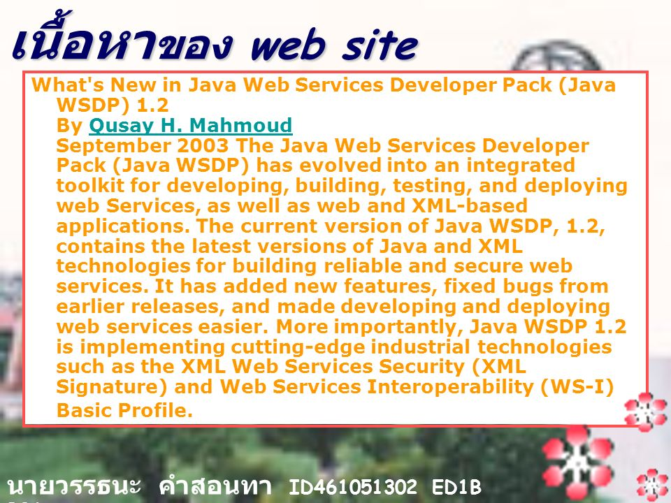 เนื้อหา ของ web site What s New in Java Web Services Developer Pack (Java WSDP) 1.2 By Qusay H.