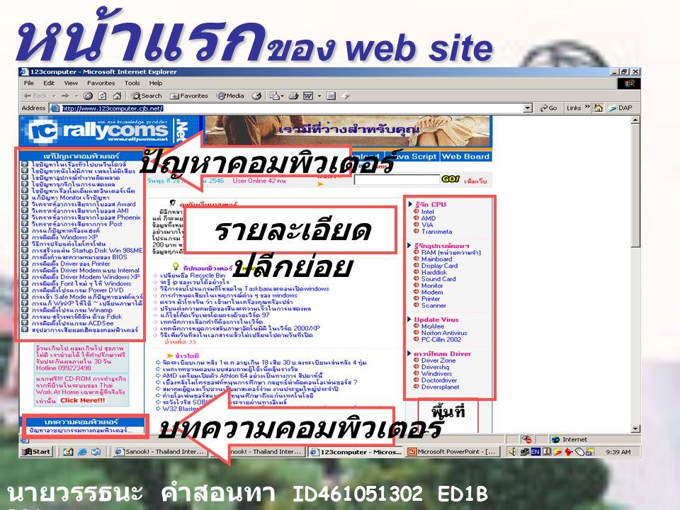หน้าแรก ของ web site นายวรรธนะ คำสอนทา ID461051302 ED1B B06 รายละเอียด ปลีกย่อย บทความคอมพิวเตอร์ ปัญหาคอมพิวเตอร์