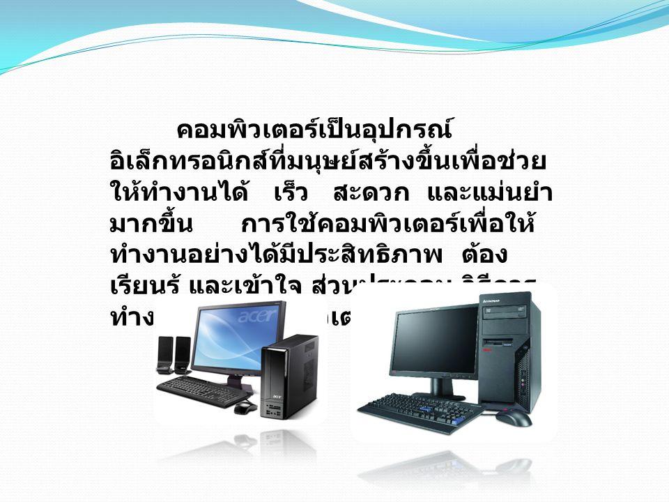 การทำงานของ คอมพิวเตอร์ มีขั้นตอนสำคัญ 4 ขั้นตอนคือ 1.