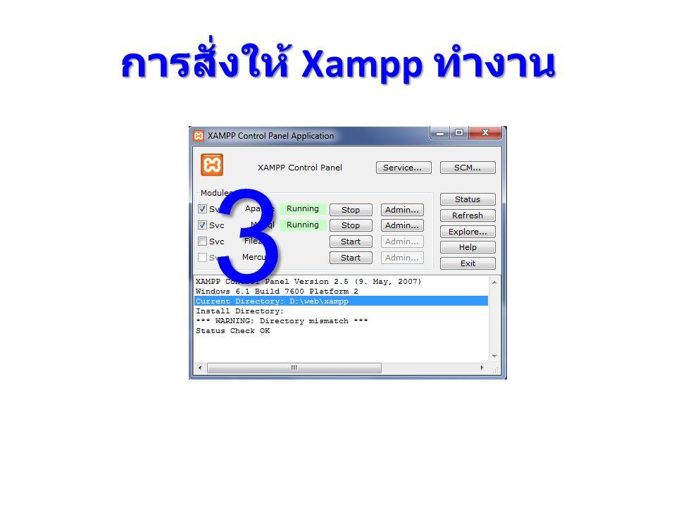 การสั่งให้ Xampp ทำงาน 3