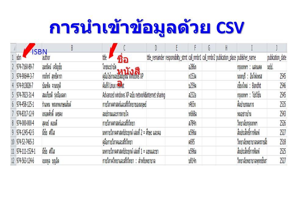 การนำเข้าข้อมูลด้วย CSV ชื่อ หนังสื อ ISBN