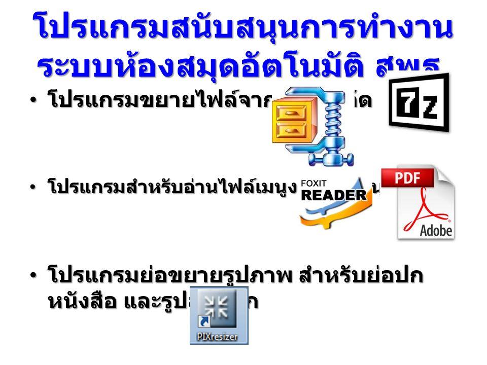 โปรแกรมสนับสนุนการทำงาน ระบบห้องสมุดอัตโนมัติ สพฐ.
