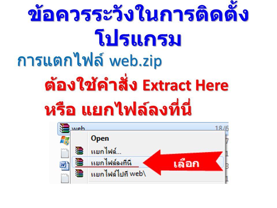 ข้อควรระวังในการ ติดตั้งโปรแกรม การแตกไฟล์ web.zip ต้องใช้คำสั่ง Extract Here หรือ แยกไฟล์ลงที่นี่ ห้ามตั้งชื่อ Folder เป็นภาษาไทย เช่น D:\ ห้องสมุด \web