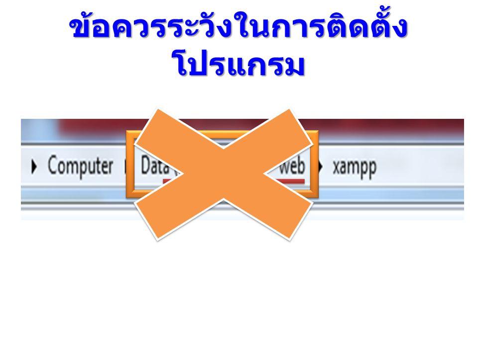 ที่อยู่ที่ถูกต้องของโปรแกรมระบบห้องสมุด อัตโนมัติ สพฐ. คือ D:\web