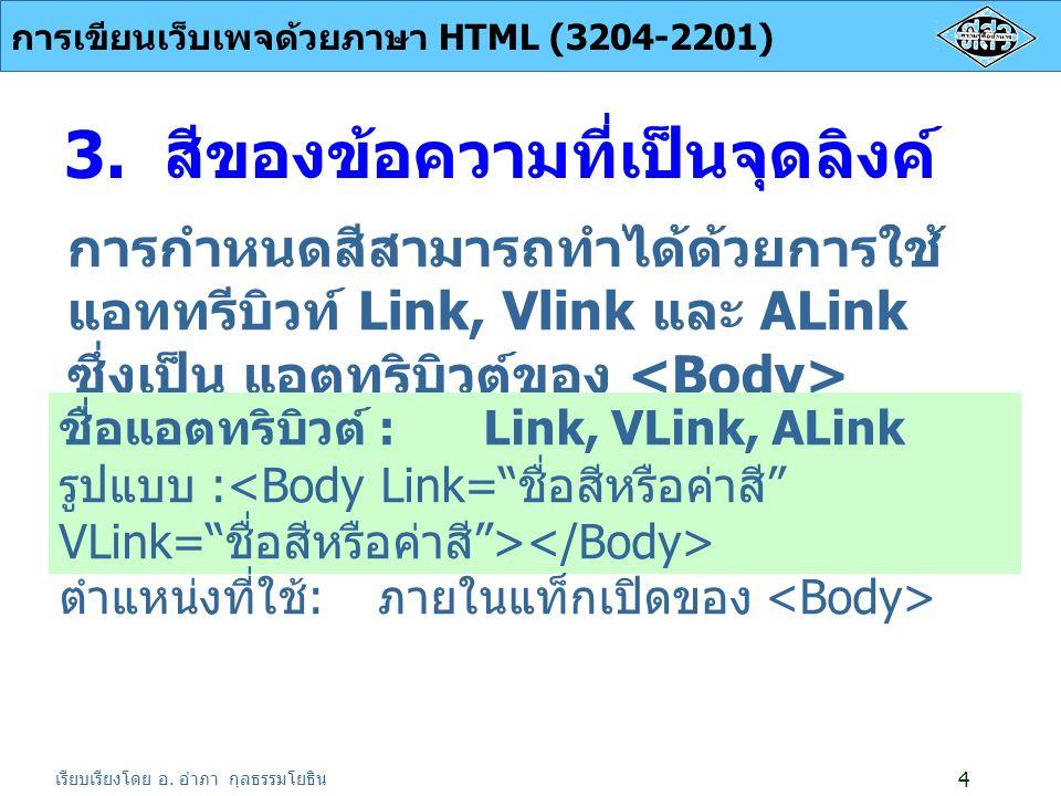 เรียบเรียงโดย อ. อำภา กุลธรรมโยธิน การเขียนเว็บเพจด้วยภาษา HTML (3204-2201) 4 3.
