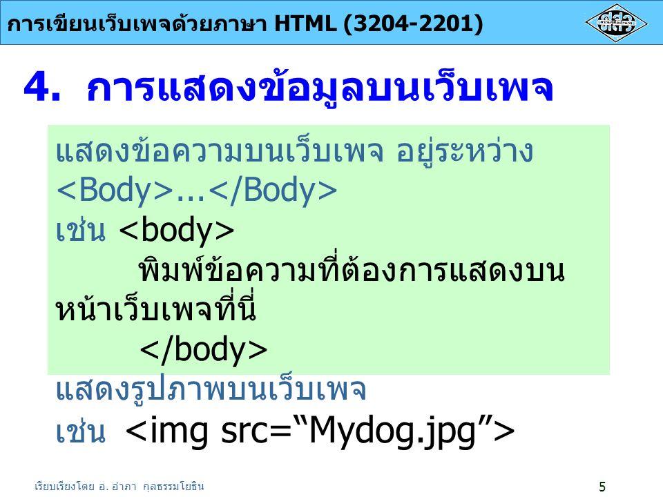เรียบเรียงโดย อ. อำภา กุลธรรมโยธิน การเขียนเว็บเพจด้วยภาษา HTML (3204-2201) 5 4.