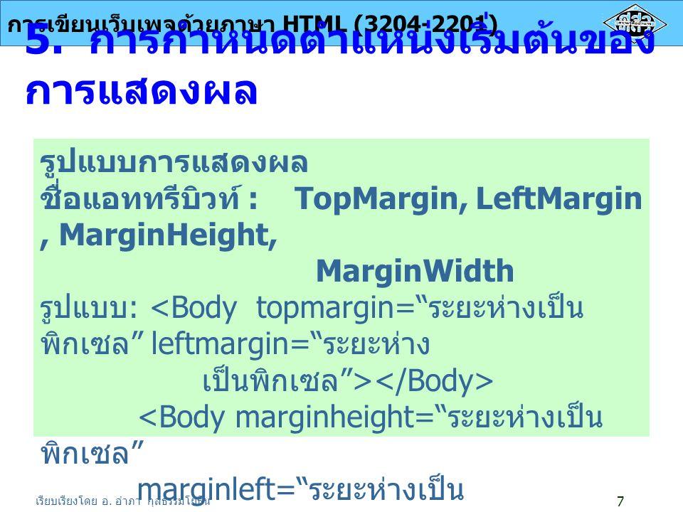เรียบเรียงโดย อ. อำภา กุลธรรมโยธิน การเขียนเว็บเพจด้วยภาษา HTML (3204-2201) 7 5.