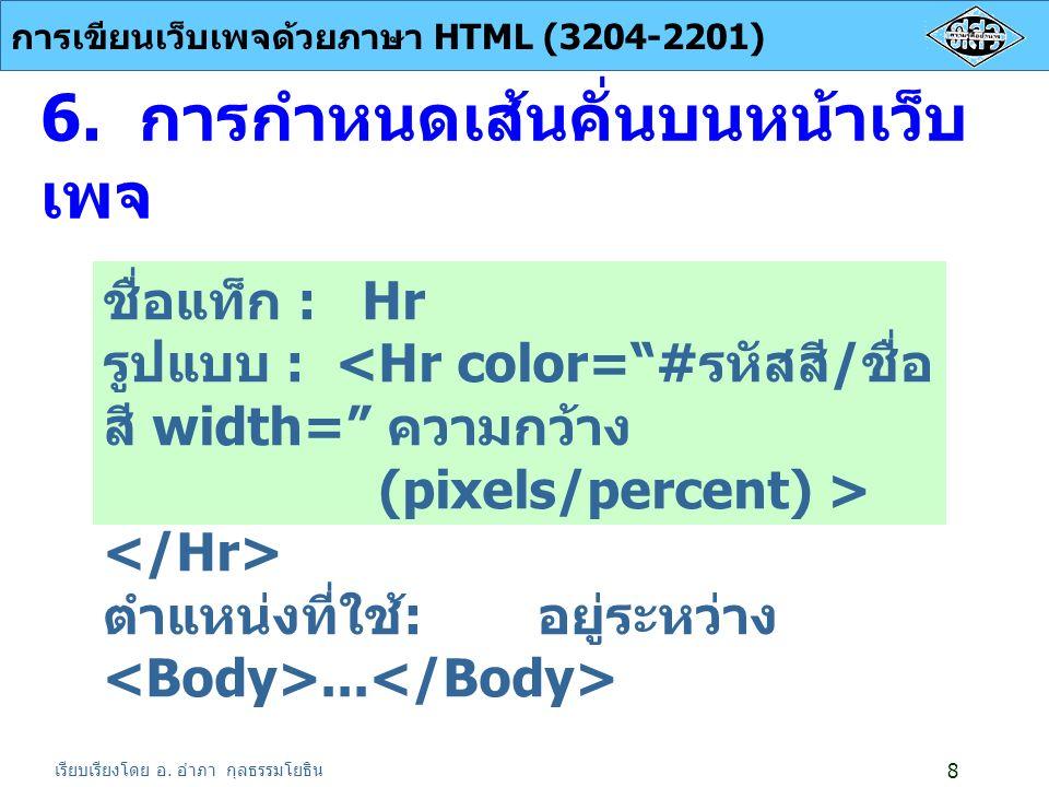 เรียบเรียงโดย อ. อำภา กุลธรรมโยธิน การเขียนเว็บเพจด้วยภาษา HTML (3204-2201) 8 6.