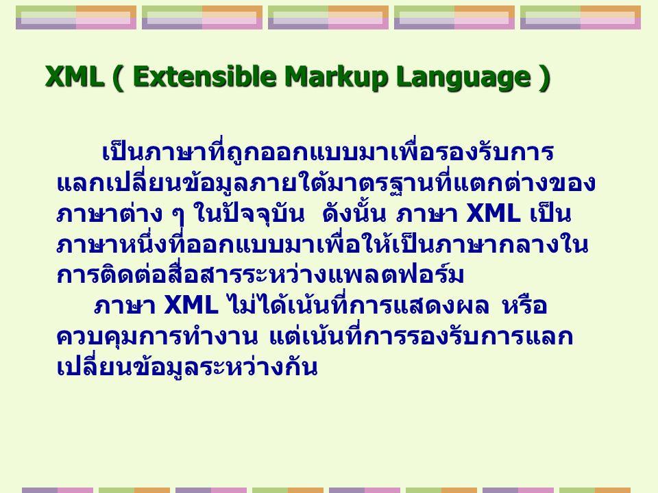 XML ( Extensible Markup Language ) เป็นภาษาที่ถูกออกแบบมาเพื่อรองรับการ แลกเปลี่ยนข้อมูลภายใต้มาตรฐานที่แตกต่างของ ภาษาต่าง ๆ ในปัจจุบัน ดังนั้น ภาษา
