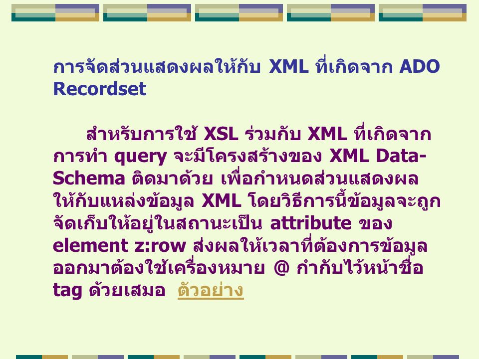 การจัดส่วนแสดงผลให้กับ XML ที่เกิดจาก ADO Recordset สำหรับการใช้ XSL ร่วมกับ XML ที่เกิดจาก การทำ query จะมีโครงสร้างของ XML Data- Schema ติดมาด้วย เพ
