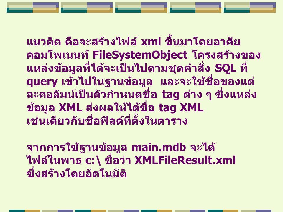 แนวคิด คือจะสร้างไฟล์ xml ขึ้นมาโดยอาศัย คอมโพเนนท์ FileSystemObject โครงสร้างของ แหล่งข้อมูลที่ได้จะเป็นไปตามชุดคำสั่ง SQL ที่ query เข้าไปในฐานข้อมู