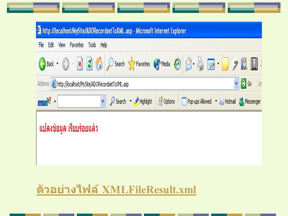 ตัวอย่างไฟล์ XMLFileResult.xml