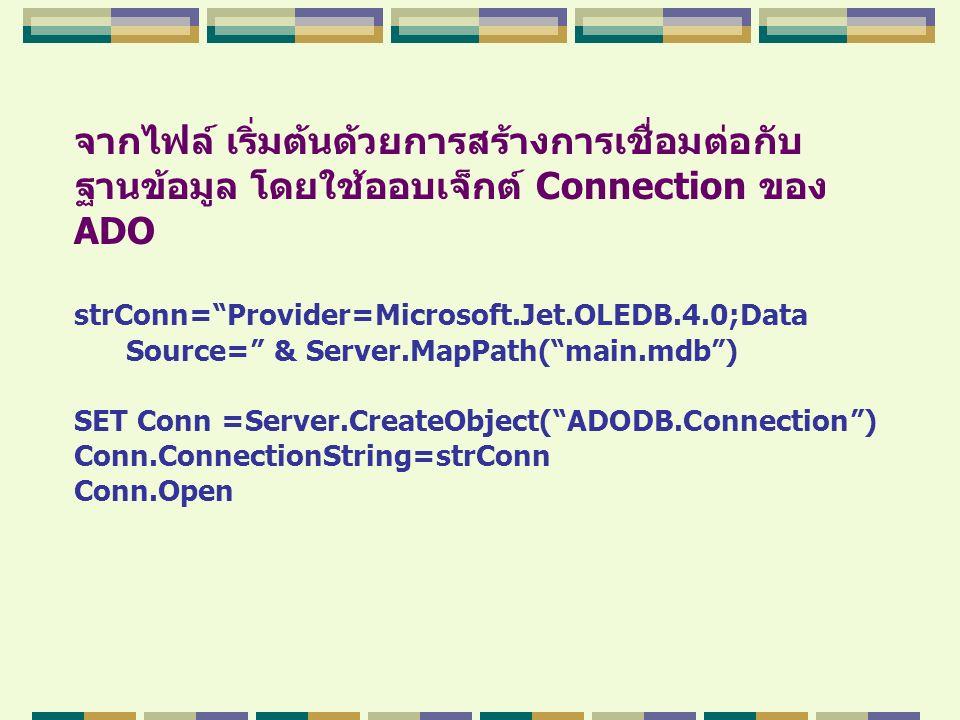 """จากไฟล์ เริ่มต้นด้วยการสร้างการเชื่อมต่อกับ ฐานข้อมูล โดยใช้ออบเจ็กต์ Connection ของ ADO strConn=""""Provider=Microsoft.Jet.OLEDB.4.0;Data Source="""" & Ser"""
