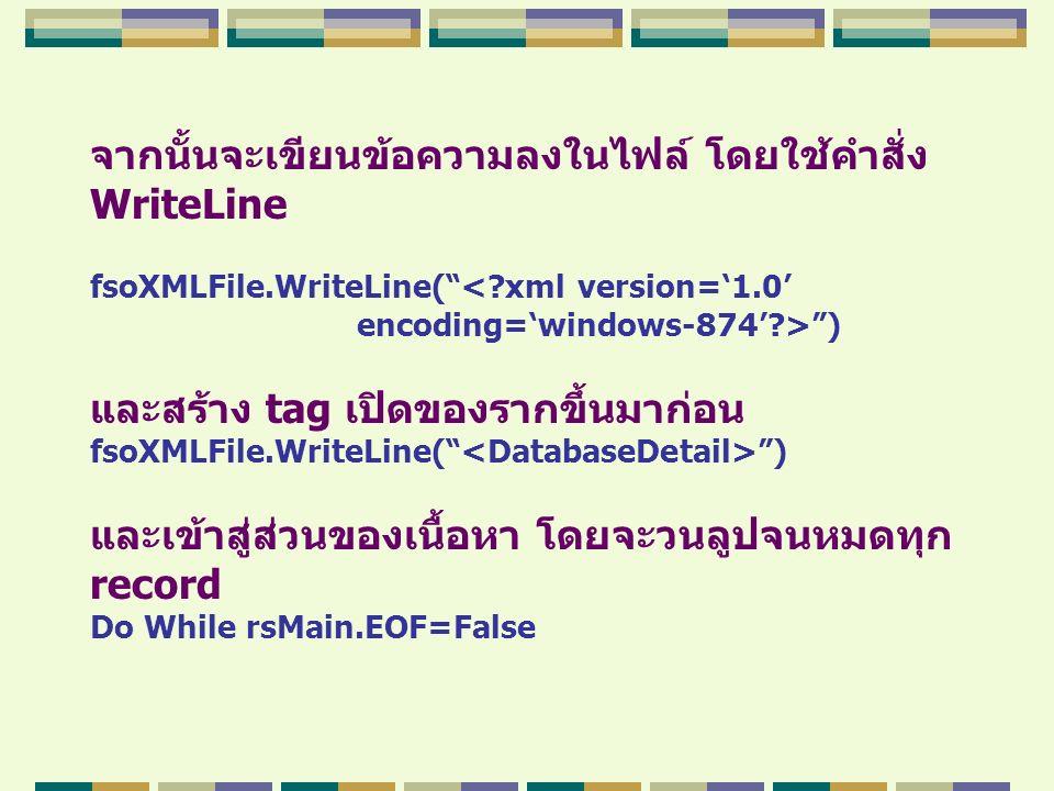 """จากนั้นจะเขียนข้อความลงในไฟล์ โดยใช้คำสั่ง WriteLine fsoXMLFile.WriteLine(""""<?xml version='1.0' encoding='windows-874'?>"""") และสร้าง tag เปิดของรากขึ้นม"""