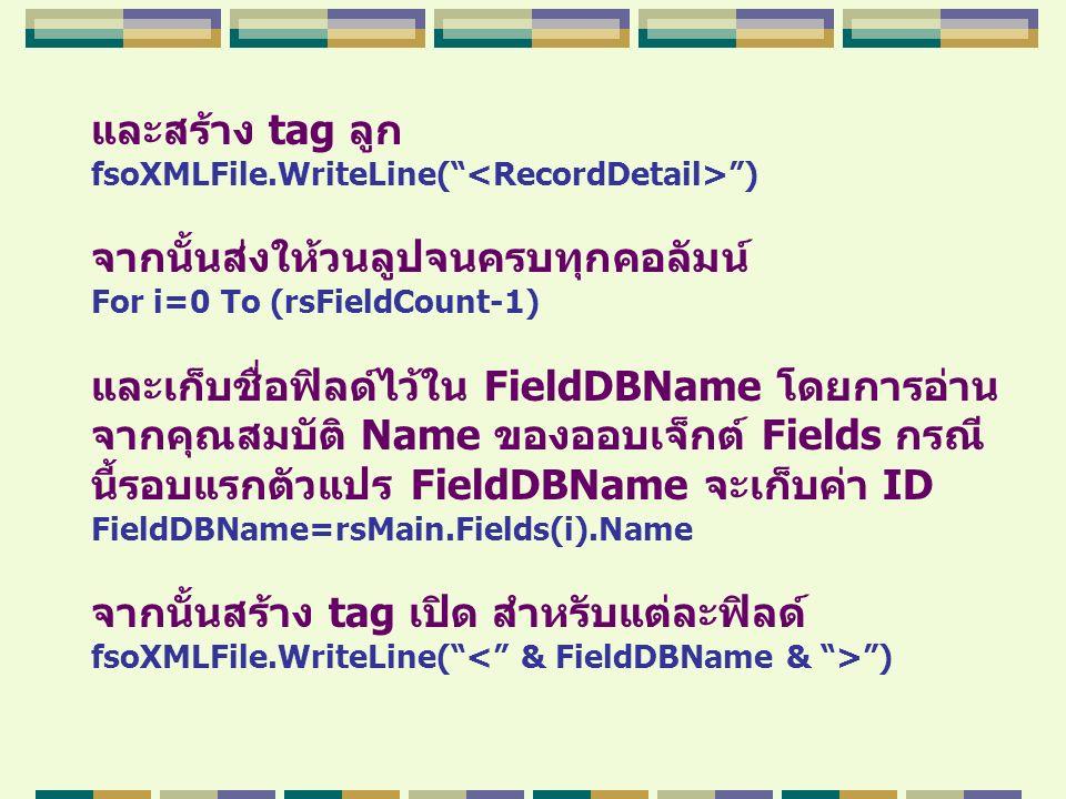 """และสร้าง tag ลูก fsoXMLFile.WriteLine("""" """") จากนั้นส่งให้วนลูปจนครบทุกคอลัมน์ For i=0 To (rsFieldCount-1) และเก็บชื่อฟิลด์ไว้ใน FieldDBName โดยการอ่าน"""
