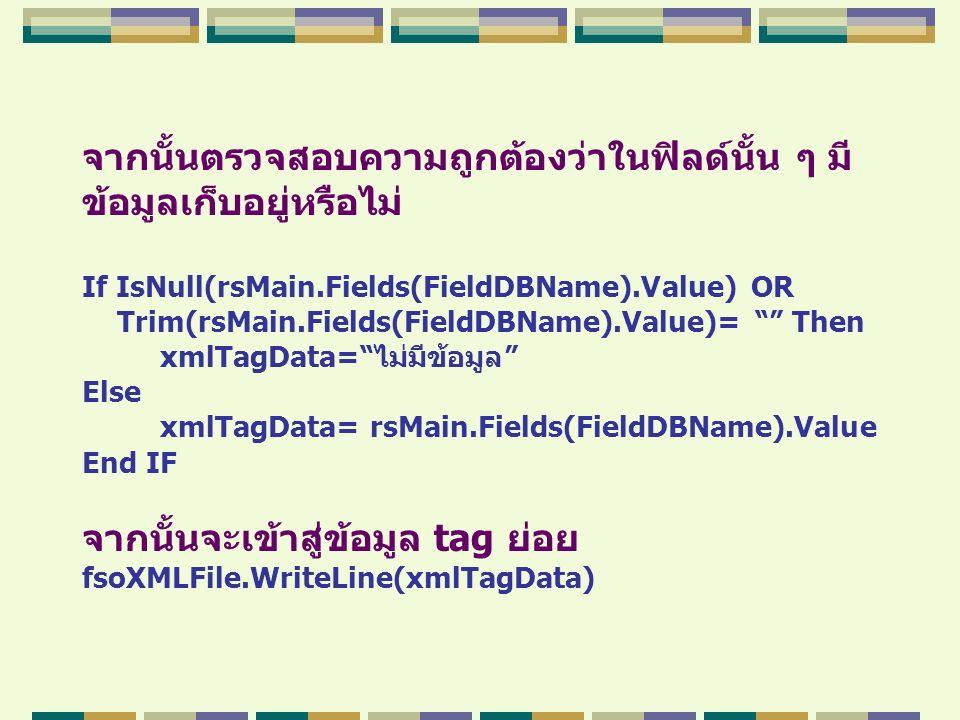 จากนั้นตรวจสอบความถูกต้องว่าในฟิลด์นั้น ๆ มี ข้อมูลเก็บอยู่หรือไม่ If IsNull(rsMain.Fields(FieldDBName).Value) OR Trim(rsMain.Fields(FieldDBName).Valu