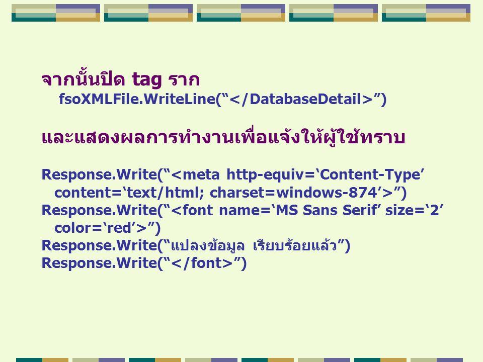 """จากนั้นปิด tag ราก fsoXMLFile.WriteLine("""" """") และแสดงผลการทำงานเพื่อแจ้งให้ผู้ใช้ทราบ Response.Write(""""<meta http-equiv='Content-Type' content='text/htm"""