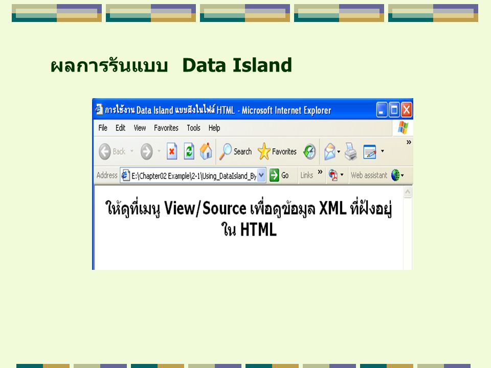 ผลการรันแบบ Data Island