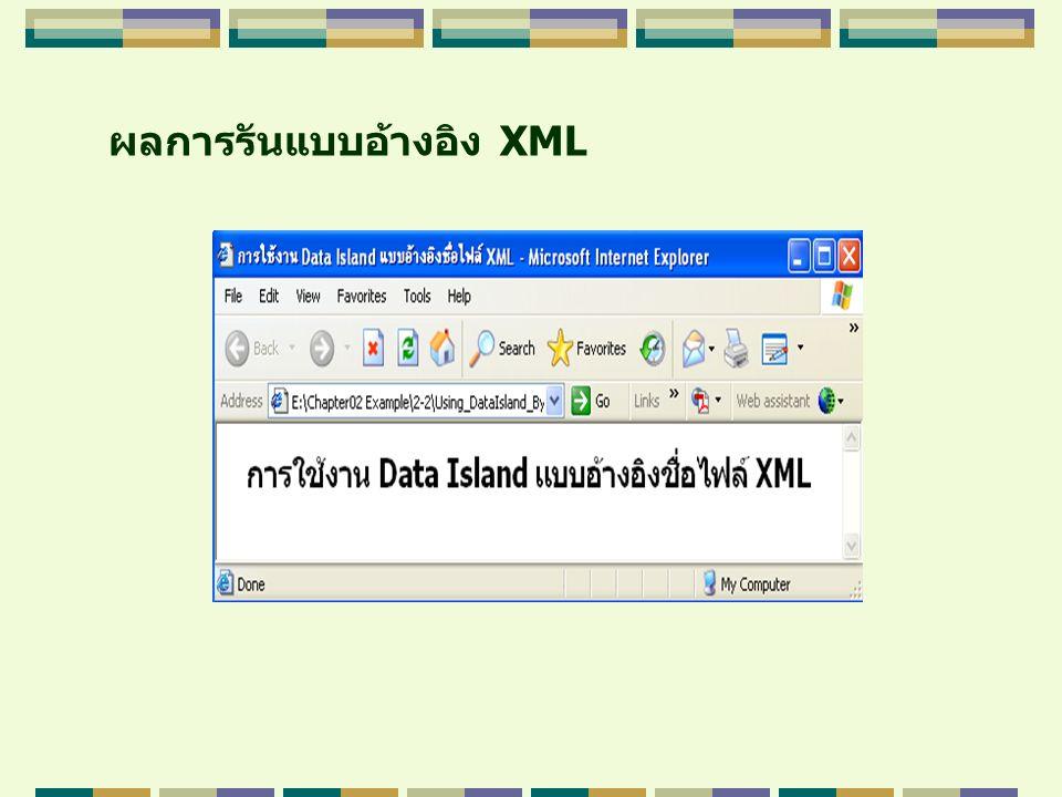 ผลการรันแบบอ้างอิง XML