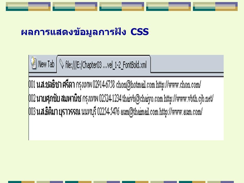 ผลการแสดงข้อมูลการฝัง CSS