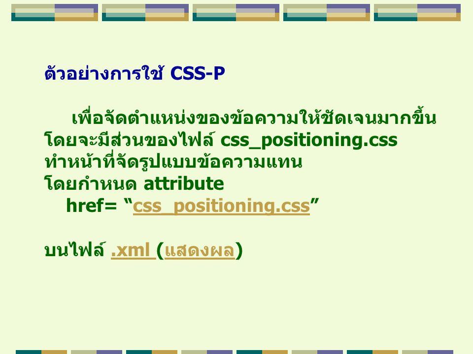 ตัวอย่างการใช้ CSS-P เพื่อจัดตำแหน่งของข้อความให้ชัดเจนมากขึ้น โดยจะมีส่วนของไฟล์ css_positioning.css ทำหน้าที่จัดรูปแบบข้อความแทน โดยกำหนด attribute