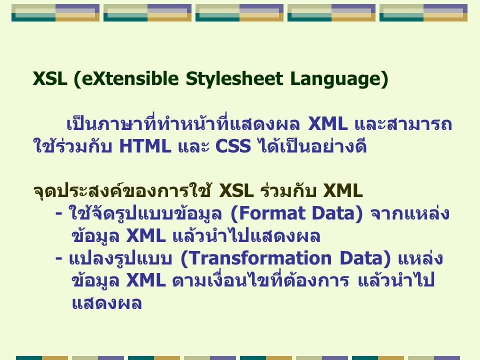 XSL (eXtensible Stylesheet Language) เป็นภาษาที่ทำหน้าที่แสดงผล XML และสามารถ ใช้ร่วมกับ HTML และ CSS ได้เป็นอย่างดี จุดประสงค์ของการใช้ XSL ร่วมกับ X