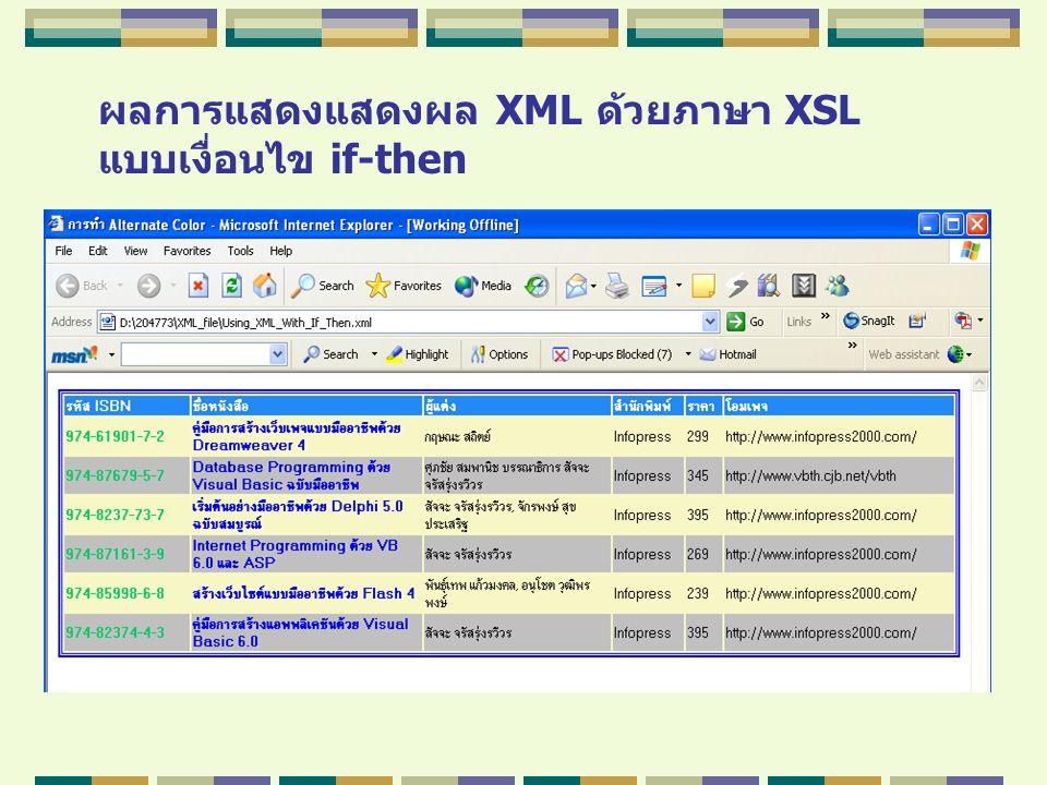 ผลการแสดงแสดงผล XML ด้วยภาษา XSL แบบเงื่อนไข if-then