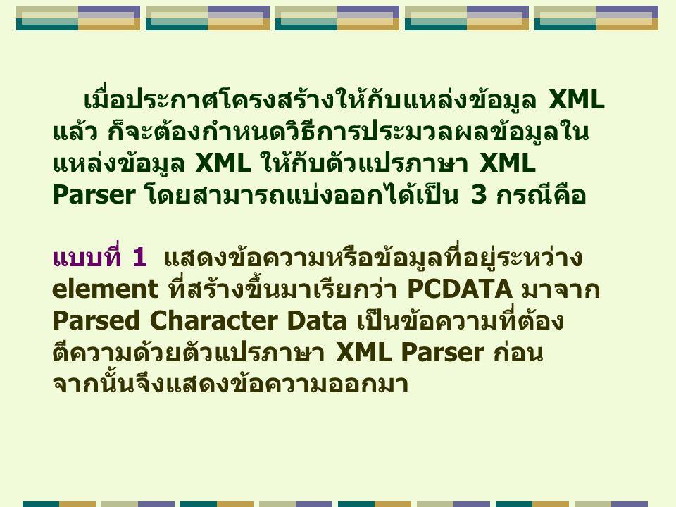 เมื่อประกาศโครงสร้างให้กับแหล่งข้อมูล XML แล้ว ก็จะต้องกำหนดวิธีการประมวลผลข้อมูลใน แหล่งข้อมูล XML ให้กับตัวแปรภาษา XML Parser โดยสามารถแบ่งออกได้เป็