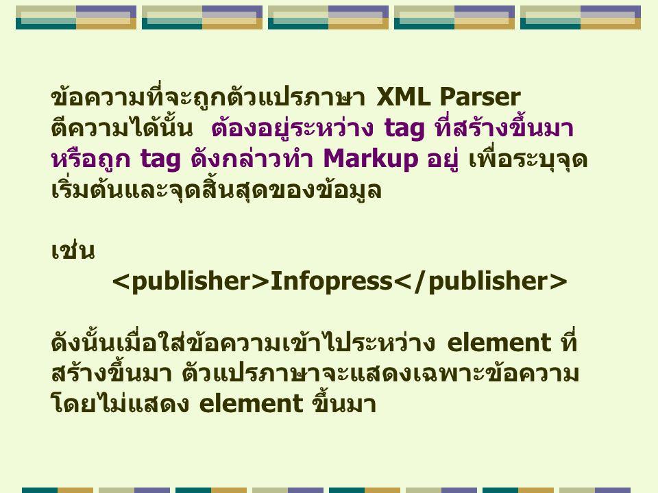 ข้อความที่จะถูกตัวแปรภาษา XML Parser ตีความได้นั้น ต้องอยู่ระหว่าง tag ที่สร้างขึ้นมา หรือถูก tag ดังกล่าวทำ Markup อยู่ เพื่อระบุจุด เริ่มต้นและจุดสิ