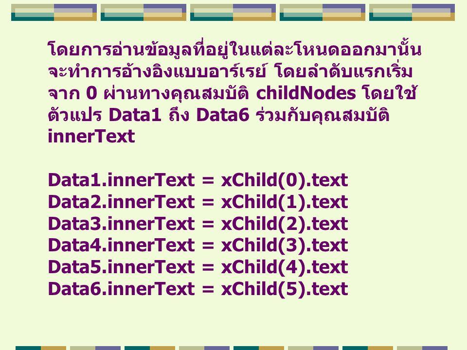 โดยการอ่านข้อมูลที่อยู่ในแต่ละโหนดออกมานั้น จะทำการอ้างอิงแบบอาร์เรย์ โดยลำดับแรกเริ่ม จาก 0 ผ่านทางคุณสมบัติ childNodes โดยใช้ ตัวแปร Data1 ถึง Data6