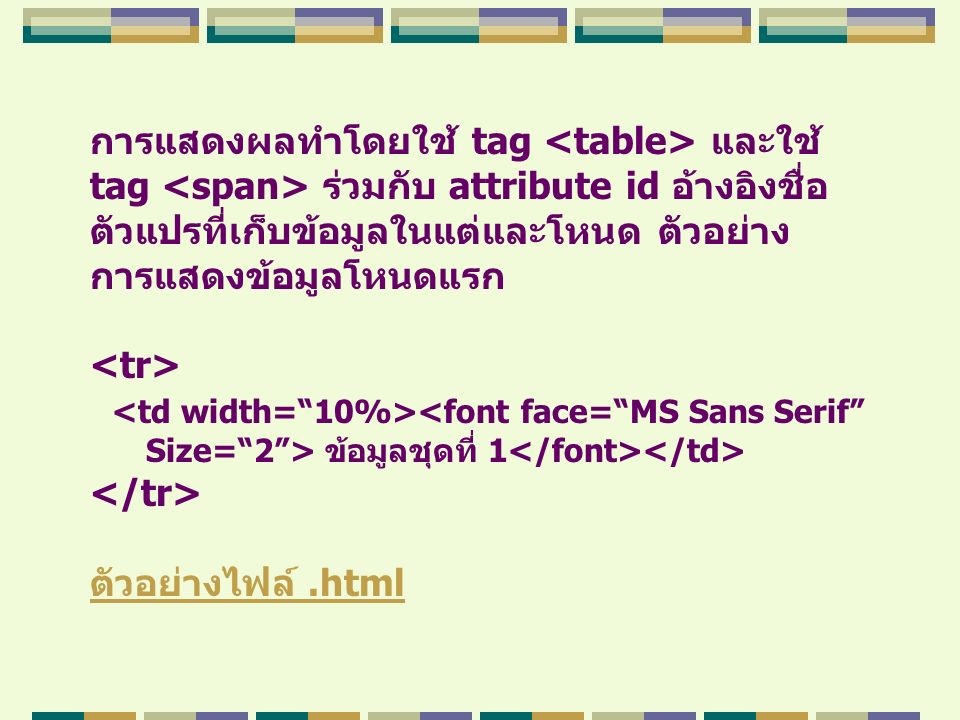 """การแสดงผลทำโดยใช้ tag และใช้ tag ร่วมกับ attribute id อ้างอิงชื่อ ตัวแปรที่เก็บข้อมูลในแต่และโหนด ตัวอย่าง การแสดงข้อมูลโหนดแรก <font face=""""MS Sans Se"""