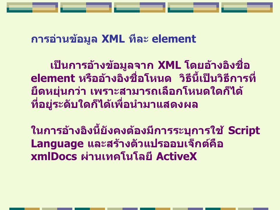การอ่านข้อมูล XML ทีละ element เป็นการอ้างข้อมูลจาก XML โดยอ้างอิงชื่อ element หรืออ้างอิงชื่อโหนด วิธีนี้เป็นวิธีการที่ ยืดหยุ่นกว่า เพราะสามารถเลือก