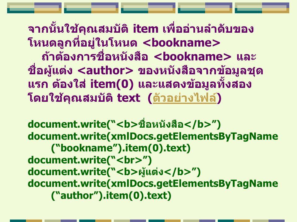 จากนั้นใช้คุณสมบัติ item เพื่ออ่านลำดับของ โหนดลูกที่อยู่ในโหนด ถ้าต้องการชื่อหนังสือ และ ชื่อผู้แต่ง ของหนังสือจากข้อมูลชุด แรก ต้องใส่ item(0) และแส
