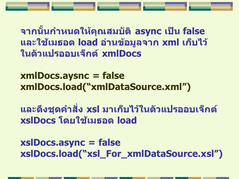 """จากนั้นกำหนดให้คุณสมบัติ async เป็น false และใช้เมธอด load อ่านข้อมูลจาก xml เก็บไว้ ในตัวแปรออบเจ็กต์ xmlDocs xmlDocs.aysnc = false xmlDocs.load(""""xml"""