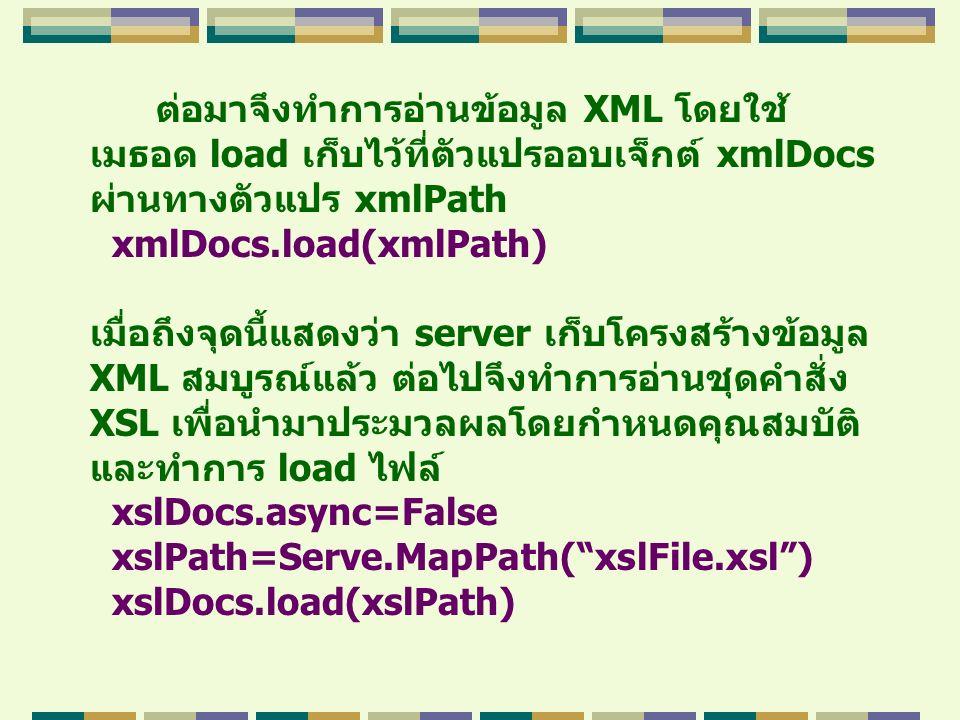 ต่อมาจึงทำการอ่านข้อมูล XML โดยใช้ เมธอด load เก็บไว้ที่ตัวแปรออบเจ็กต์ xmlDocs ผ่านทางตัวแปร xmlPath xmlDocs.load(xmlPath) เมื่อถึงจุดนี้แสดงว่า serv
