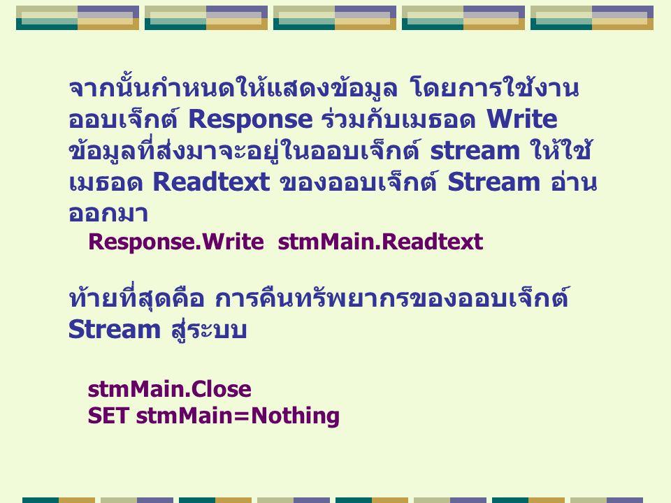 จากนั้นกำหนดให้แสดงข้อมูล โดยการใช้งาน ออบเจ็กต์ Response ร่วมกับเมธอด Write ข้อมูลที่ส่งมาจะอยู่ในออบเจ็กต์ stream ให้ใช้ เมธอด Readtext ของออบเจ็กต์