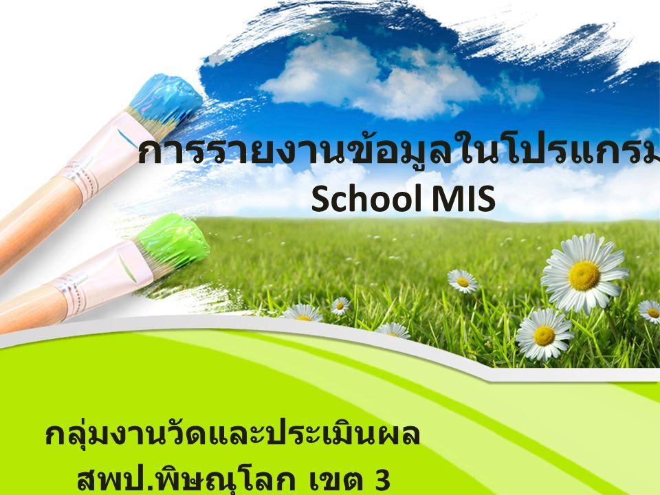 การรายงานข้อมูลในโปรแกรม School MIS กลุ่มงานวัดและประเมินผล สพป. พิษณุโลก เขต 3