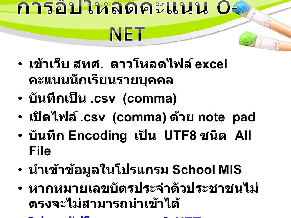 เข้าเว็บ สทศ. ดาวโหลดไฟล์ excel คะแนนนักเรียนรายบุคคล บันทึกเป็น.csv (comma) เปิดไฟล์.csv (comma) ด้วย note pad บันทึก Encoding เป็น UTF8 ชนิด All Fil