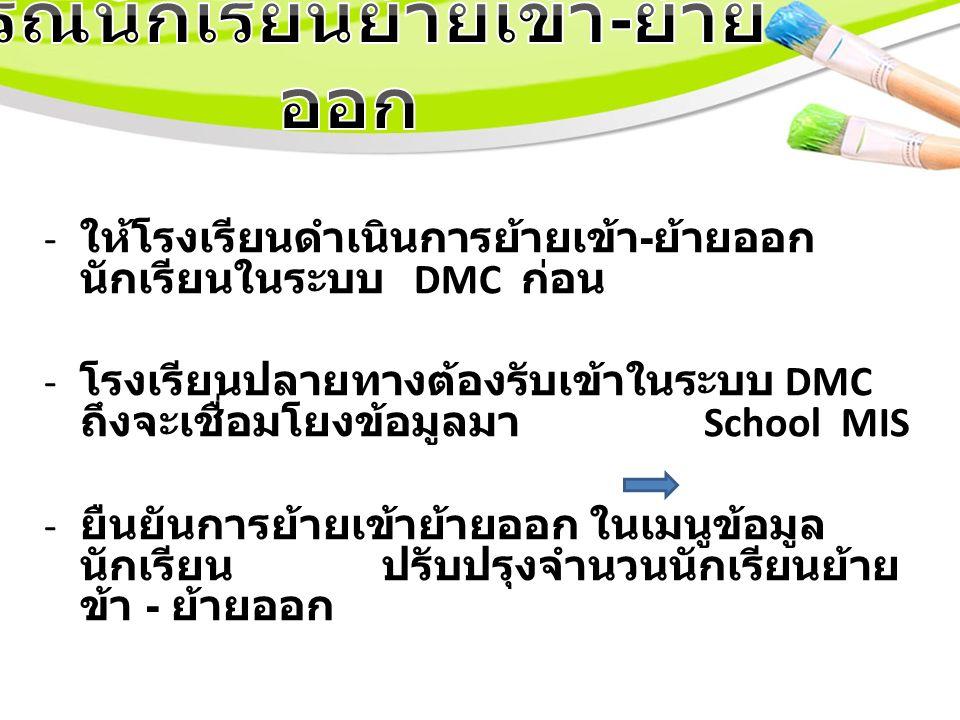 - ให้โรงเรียนดำเนินการย้ายเข้า - ย้ายออก นักเรียนในระบบ DMC ก่อน - โรงเรียนปลายทางต้องรับเข้าในระบบ DMC ถึงจะเชื่อมโยงข้อมูลมา School MIS - ยืนยันการย