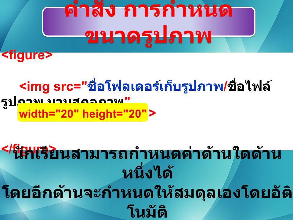 <img src= ชื่อโฟลเดอร์เก็บรูปภาพ / ชื่อไฟล์ รูปภาพ.