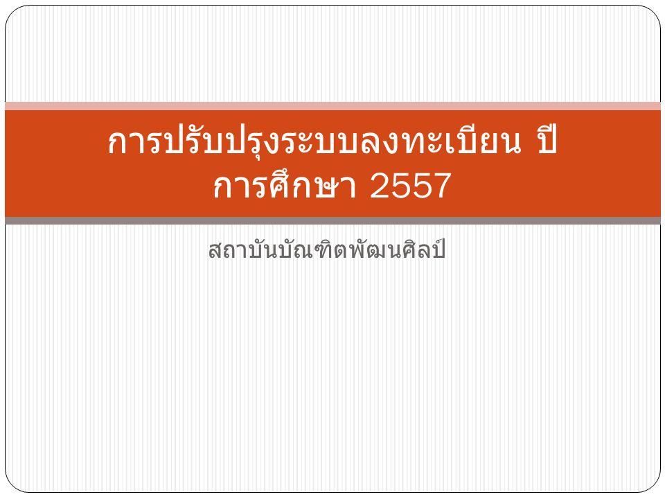 สถาบันบัณฑิตพัฒนศิลป์ การปรับปรุงระบบลงทะเบียน ปี การศึกษา 2557