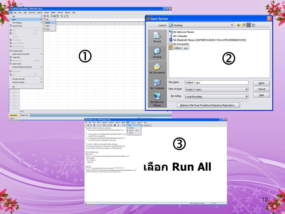 10 เลือก Run All   